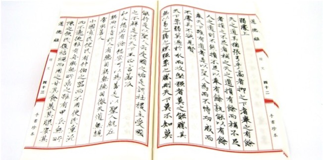Is there more than one Tao Te Ching?